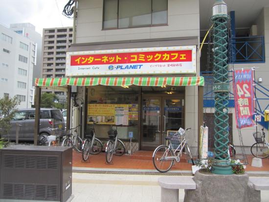 インターネット・コミックカフェ イープラネット宮崎駅前店