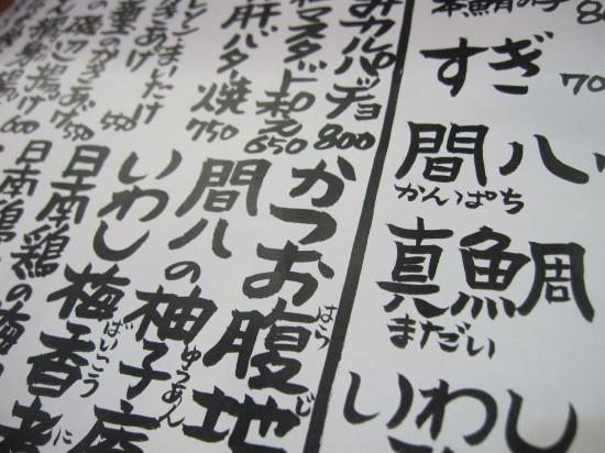 居酒屋盃二(はいじ)