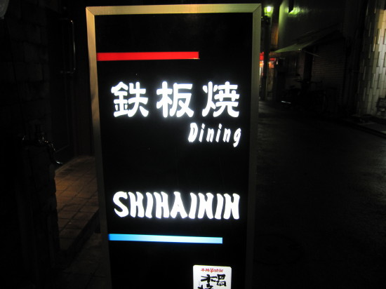 鉄板焼dining shihainin