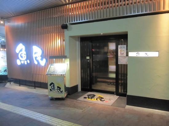 魚民南宮崎駅前店