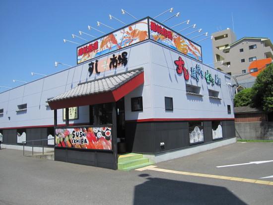 九州すし市場 小松店