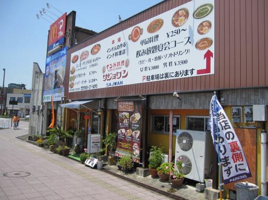 インド料理サジョワン 江平本店
