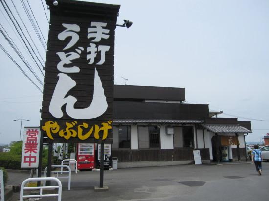 手打ちうどん やぶしげ 川東店
