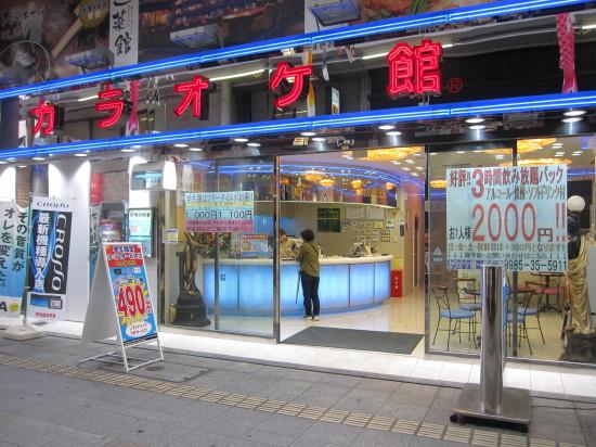 カラオケ館 一番街店