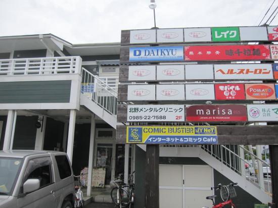 コミックバスターJYネット宮崎店