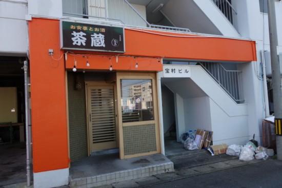 茶蔵閉店2014.10.31