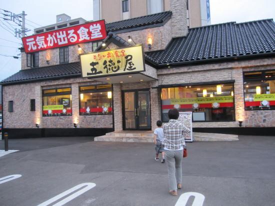 五徳屋 宮崎駅前店