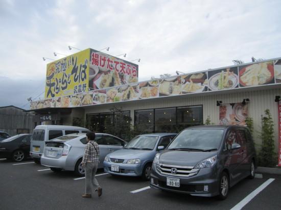 武蔵野天ぷら道場