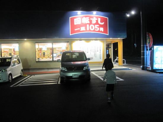 はま寿司 宮崎新別府店