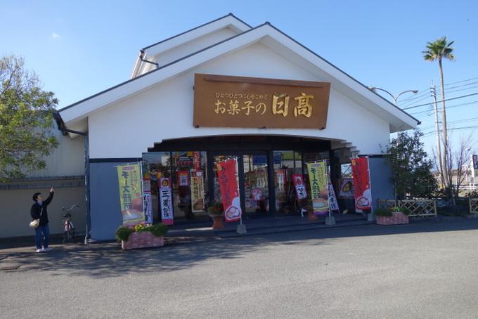お菓子の日高工場直営店
