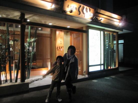 炭火串焼らくい宮崎駅東口店