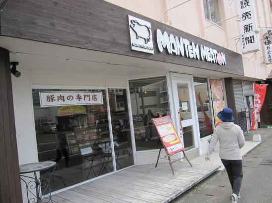manten meat 満天ミート