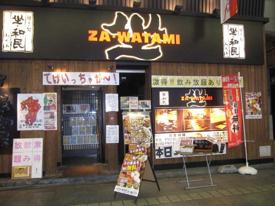 語らい処「坐・和民」 宮崎一番街店