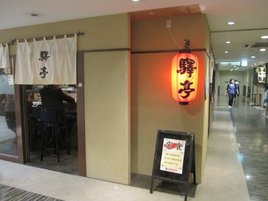 駅亭(博多駅)