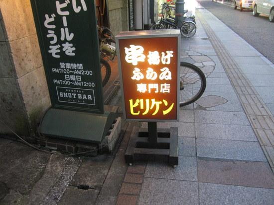 串カツビリケン