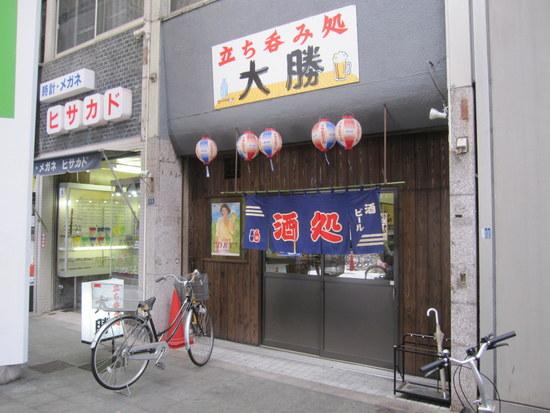 立ち呑み処 大勝(神戸市新開地)