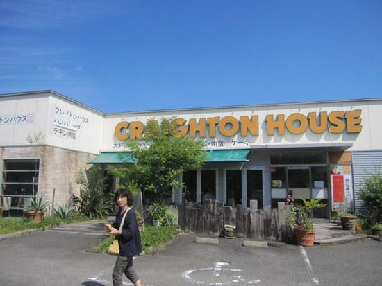 クレイトンハウス加納店