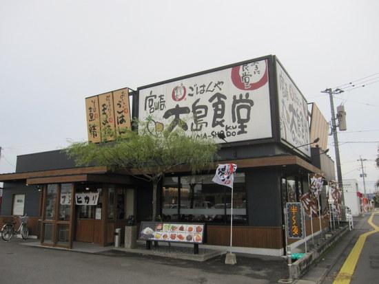 宮崎ごはん屋 大島食堂