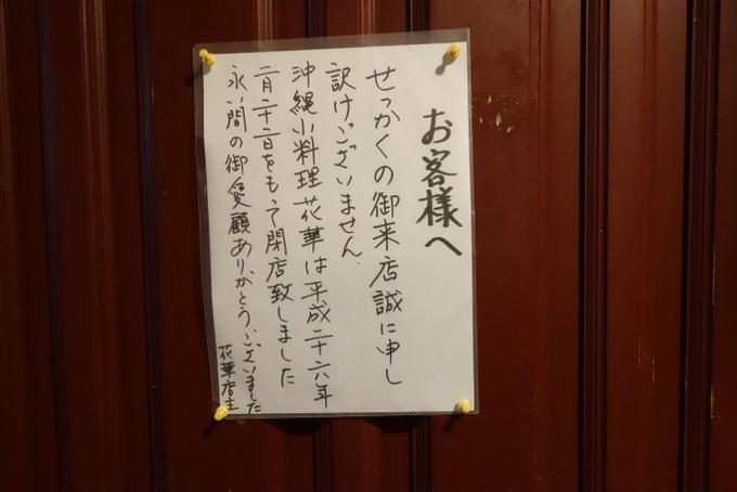 沖縄小料理花華
