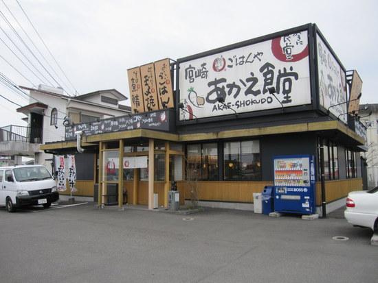 宮崎ごはんや あかえ食堂