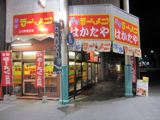 博多ラーメン 一竜 (福岡市川端商店街本店)