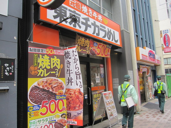 東京チカラめし 赤坂1号店