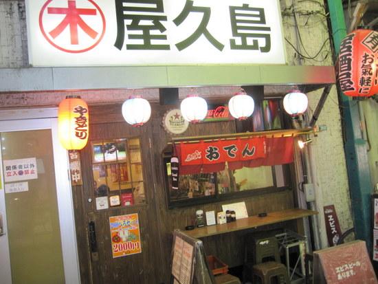 東京池袋の立ち呑み屋さん、居酒屋さん