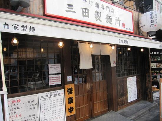 三田製麺所 新宿西口店