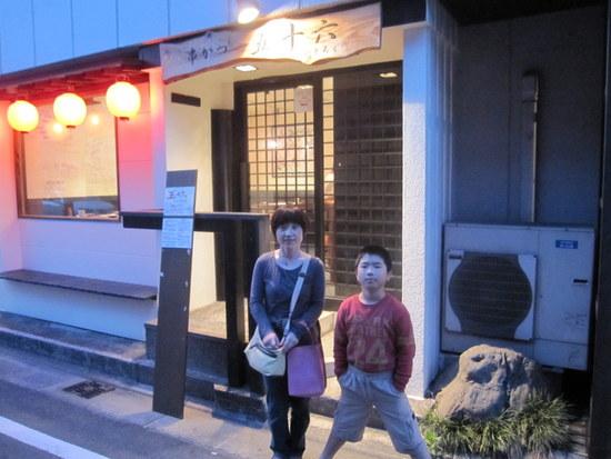 串カツ五十六(いそろく)