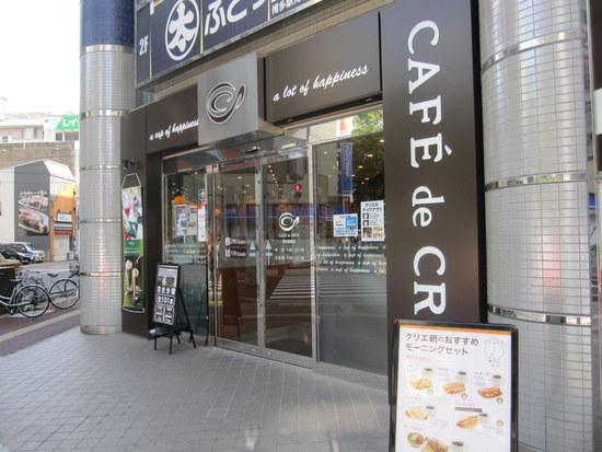 カフェ・ド・クリエ 博多駅前店(福岡市博多区)