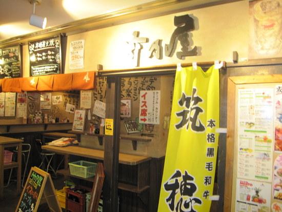竹乃屋  デイトス店(福岡市博多駅内)
