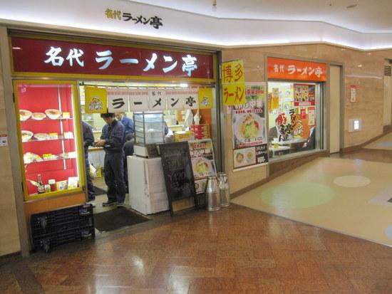 名代ラーメン亭 博多駅地下街店(福岡市博多区)