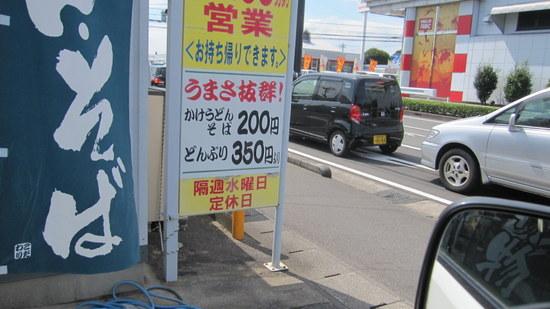 平吉うどん・そば(閉店・移転)