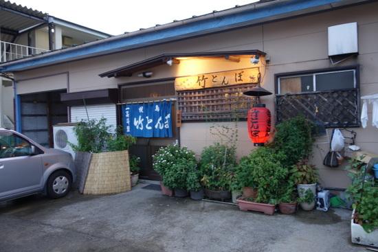 竹とんぼ(廃業・移転)
