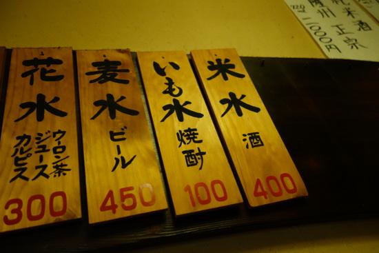 焼酎が100円?