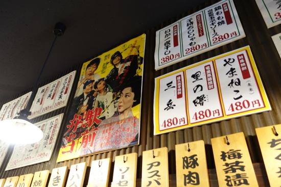 新・酒場 なじみ野(大阪府高槻市)