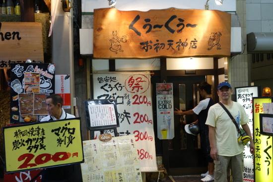 くうーくうー お初天神店(大阪市北区曽根崎)