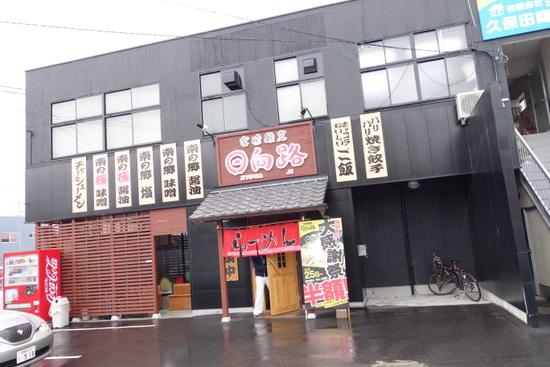 ファミリーらーめん専門店宮崎麺皇日向路(ひゅうがじ)
