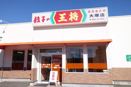 餃子の王将鹿児島王将大塚店