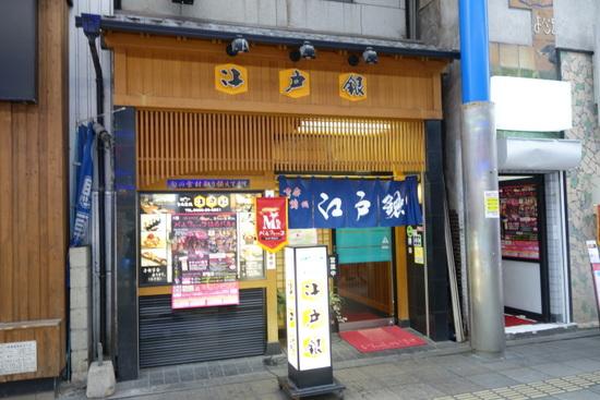 鮨 江戸銀