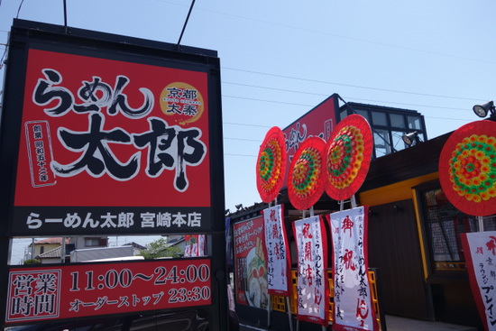 京都太秦らーめん太郎 宮崎本店(閉店・移転)