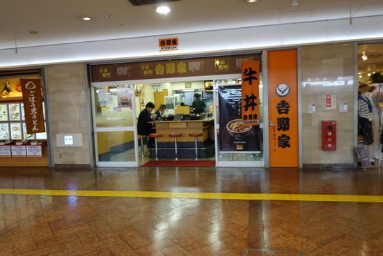 吉野家 博多駅地下街店