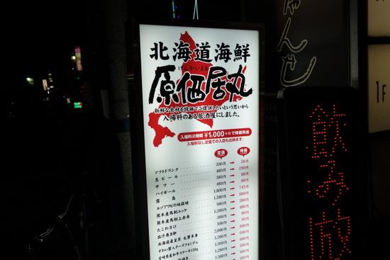 北海道海鮮原価居丸
