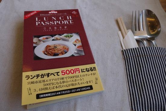 宮崎ランチパスポート