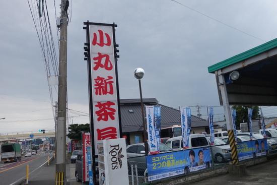 小丸新茶屋 高鍋本店
