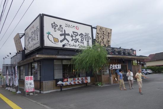 ごはんや宮崎大塚食堂
