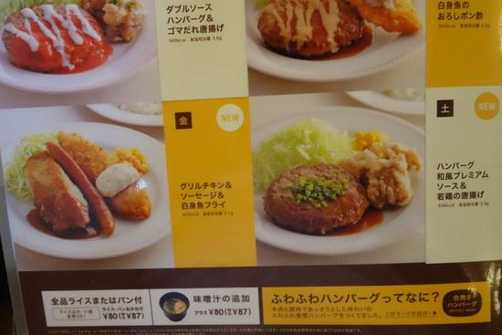 ジョイフル宮崎木花台店