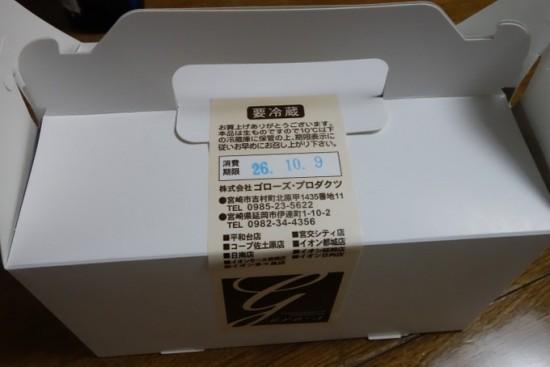 ゴローズ イオン宮崎店