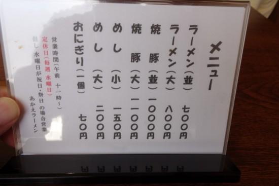 あかえラーメン恒久店メニュー