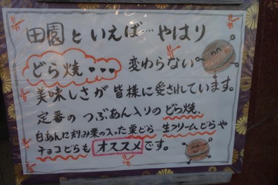 田園 宮崎市 どらやきが有名だとか